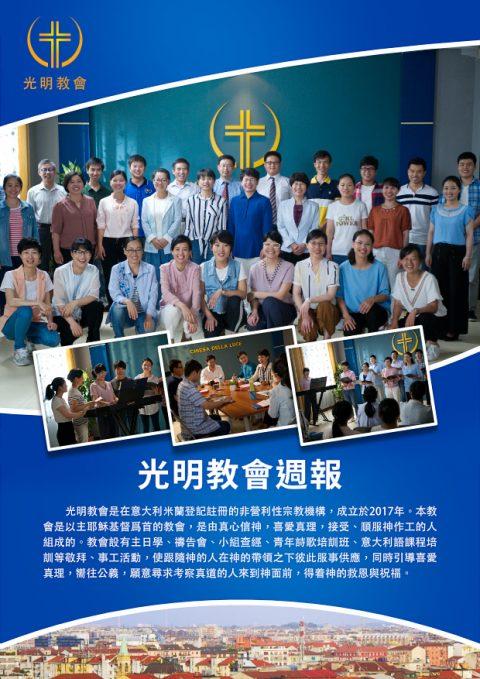 光明教會週報