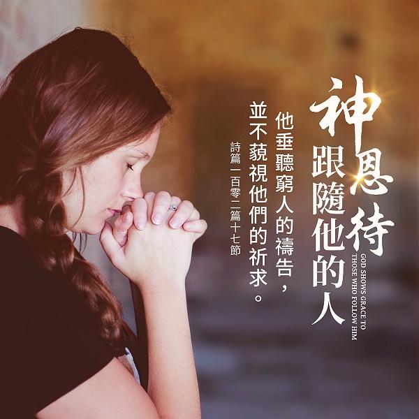 【聖經金句】神恩待跟隨他的人