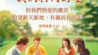 但我們照他的應許,盼望新天新地,有義居在其中。