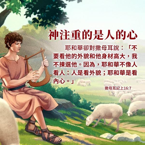 耶和華卻對撒母耳說:「不要看他的外貌和他身材高大,我不揀選他。因為,耶和華不像人看人:人是看外貌;耶和華是看內心。」 撒母耳記上16:7
