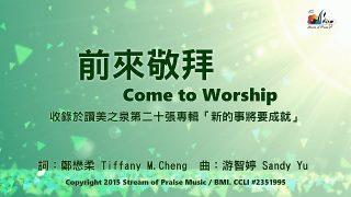 前來敬拜 Come to Worship 敬拜MV